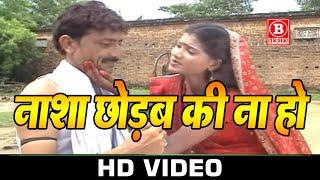 getlinkyoutube.com-Bhojpuri Song Nasha Chorba Ki Na By Kriti Upadhayay