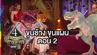 getlinkyoutube.com-4 โพดำ การละคร | TAPE 43 ขุนช้าง ขุนแผน ตอน 2 | 13 ม.ค.59 | ช่อง one