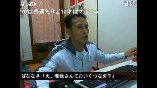 getlinkyoutube.com-【唯我】 森田っていう生主、可愛いよなぁ~❤ 【34歳ロリコン】