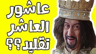 عاشور العاشر... الفرق بين parody و plagiat سرقة الأفكار