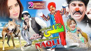getlinkyoutube.com-Pashto Comedy Drama NAQLI - Ismail Shahid, Nadia Gul - Pushto Mazahiya Drama