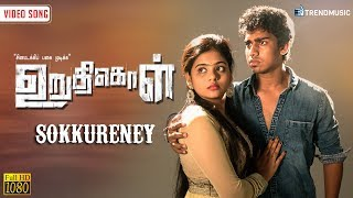 Sokkureney - Video Song   Uruthikol   Kishore, Megana   Ayyanar   TrendMusic