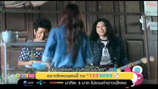 getlinkyoutube.com-MV อย่าเสี่ยงกับคนเหงา - แก๊งปากซอย
