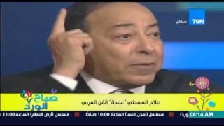 "getlinkyoutube.com-صباح الورد | Sabah El Ward - ""بروفايل اليوم"" عن الفنان صلاح السعدني فى ذكرى ميلاده"