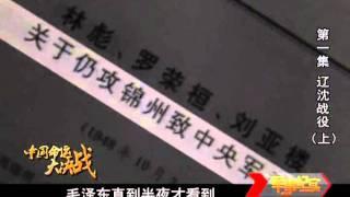 getlinkyoutube.com-【CCTV-7 军事纪实 2011-08-15】中国命运大决战 (01) 辽沈战役 / 上集 2/2