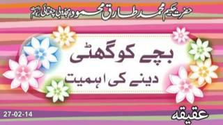 getlinkyoutube.com-Bachay Ki Ghuti Dana Ki Ahmiyat Hakeem Tariq Mehmood