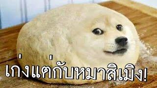 getlinkyoutube.com-รวมพลคนเก่งแต่กับหมา [Draconica มือถือ!]