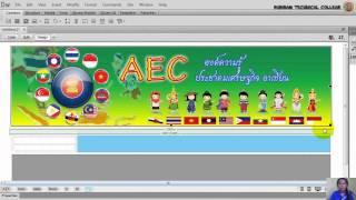 getlinkyoutube.com-การสร้างเว็บไซต์ ด้วยโปรแกรม Adobe Dreamweaver