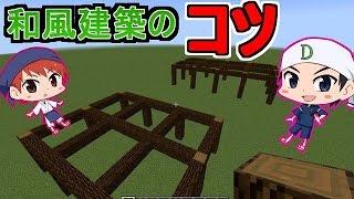 【マイクラのコツ】#3和風建築に挑戦!!【赤髪のとも】