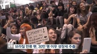 getlinkyoutube.com-20151209 광장 - 브라질 한류, 현지인에 해법 묻다