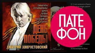 getlinkyoutube.com-Дмитрий Хворостовский - День победы (Full album) 2015