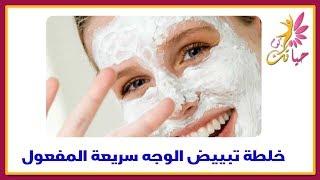 getlinkyoutube.com-خلطة تبييض الوجة سريعة المفعول|skin whitening|خلطات تبيض|تبيض الجسم|وصفات لتفتيح البشرة