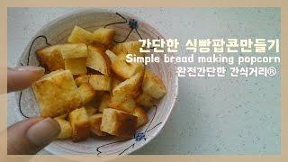 getlinkyoutube.com-[Cook]간단한 식빵팝콘만들기/Simple bread making popcorn/간단한 간식거리/설탕과식빵으로 간식만들기
