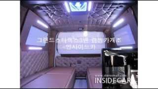 getlinkyoutube.com-그랜드스타렉스3밴캠핑카개조,3인승밴개조,화물칸침대개조,인사이드카