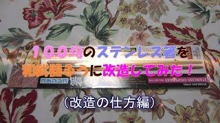 getlinkyoutube.com-和武器ふう改造の仕方