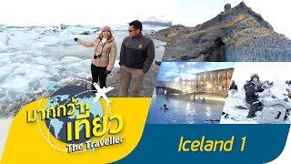 เที่ยวไอซ์แลนด์ ตอนที่ 1 Iceland ESP 1