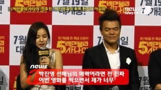 """getlinkyoutube.com-[눈TV] '5백만불의 사나이' 민효린 """"박진영과의 뽀뽀 편집돼 아쉬워"""""""