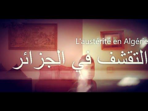L'AUSTériTé en Algérie // التقشف في الجزائر // MISTER LYES