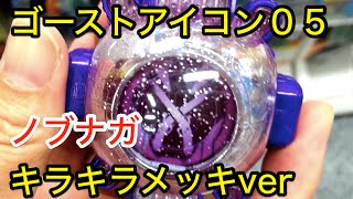 getlinkyoutube.com-仮面ライダーゴースト ゴーストアイコン05 レア キラキラメッキVer 1回挑戦!ノブナガゴーストアイコン ベンケイ 仮面ライダーゴースト kamen rider ghost