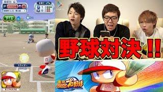 getlinkyoutube.com-スマホのパワプロやってみた!【ヒカキンゲームズ with Google Play】