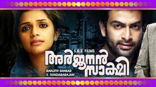getlinkyoutube.com-Malayalam Full Movie - Arjunan Sakshi - Prithviraj,Ann Augustine [HD]