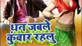 Ka Go Rakhle Bhatar Rahlu ##कै गो रखले भतार रहलु##  Singer (Vishwajeet Vishu) Dj Anup Kushwaha