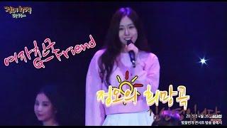 getlinkyoutube.com-GFriend - White, 여자친구 - 하얀마음 정오의 희망곡 김신영입니다 20150426