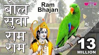 getlinkyoutube.com-New Ram Bhajan 2016| Bol Suwa Ram Ram Full HD | Shri Ram Bhakti Songs