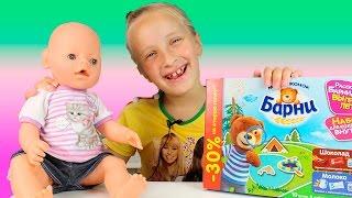 getlinkyoutube.com-Беби Борн Катя и мишки Барни. Кормим куклу Беби Борн Барни. Feeding the Baby Born doll Barney