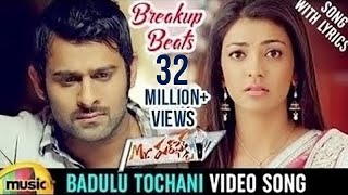 Breakup Beats | Badhulu Thochanai Video song With Lyrics | Mr Perfect Telugu Movie | Mango Music width=