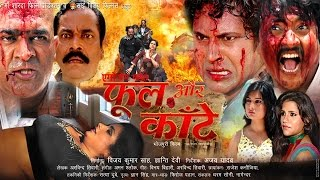getlinkyoutube.com-HD Phool Aur Kaante | फूल और काँटे |  Bhojpuri Full Movies | Hottest Film | Latest Movies