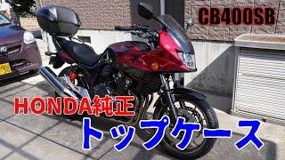 getlinkyoutube.com-【CB400SB】すげえ便利!HONDA純正トップケース