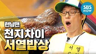 getlinkyoutube.com-SBS [런닝맨] - 천지차이!! 서열 밥상?!