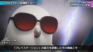 getlinkyoutube.com-torne™ PlayStation®4 プロモーションビデオ