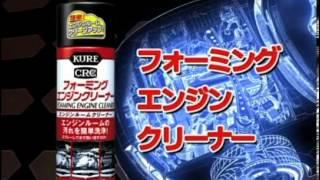 getlinkyoutube.com-[MonotaRO取扱商品] 呉工業(クレ)整備ケミカルシリーズ