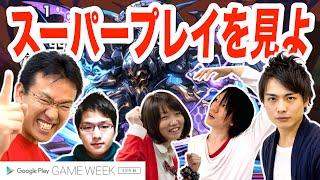 getlinkyoutube.com-マックスむらい presents パズドラ 極限の闘技場チャレンジ! : Google Play GAME WEEK