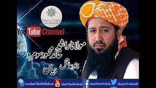 Hazrat Molana Rashid Mehmood Soomro Speech November 2017 At Pano Aqil City