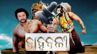 Bahubali Odia Upcoming Movie || Anubhav Mohanty & Barsha upcoming