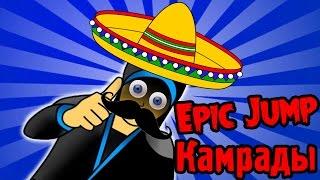 getlinkyoutube.com-Epic Jump Minecraft - Фрост и Мексиканская Вечеринка - №3