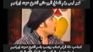 getlinkyoutube.com-المعالج عزت ابراهيم يخرخ الجن علي قناة المحور (جامد جدا