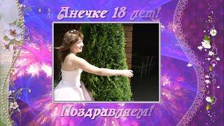 getlinkyoutube.com-Красивое поздравление с днем рождения (с совершеннолетием)