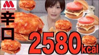 "getlinkyoutube.com-【大食い】モスの新商品の""ぬれバーガー×5""など食べてみたよ!【木下ゆうか】Yuka Samples New Menu Items From MosBurger"