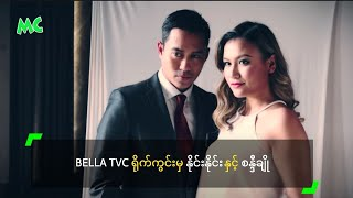 getlinkyoutube.com-BELLA TVC ႐ိုက္ကြင္းမွ ႏိုင္းႏိုင္း ႏွင့္ စႏီၵခ်ဳိ - Nine Nine Couple