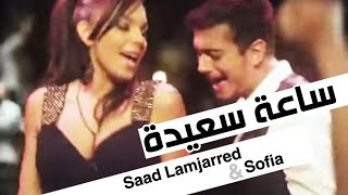 getlinkyoutube.com-Saad Lamjarred & Sofia Mountassir - Sa3a Sa3ida (Music Video) | سعد لمجرد و صوفيا منتصر - ساعة سعيدة