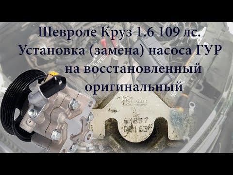 Шевроле Круз 1.6 109 лс Установка (замена) насоса ГУР