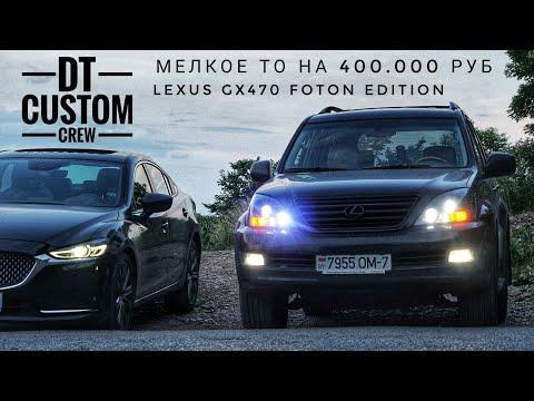 Lexus GX470 Foton Edition. Мелкое ТО на 400.000 руб. Часть 1.