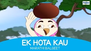 getlinkyoutube.com-Ek Hota Kau - Marathi Rhymes For Children | Marathi Balgeet & Badbad Geete | Kids Songs