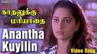 getlinkyoutube.com-Kadhalukku Mariyadhai | Aanantha Kuyilin Pattu Song