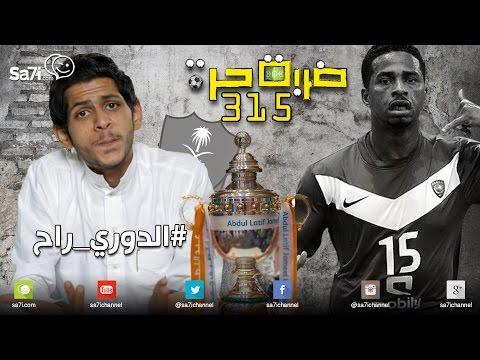 """#صاحي : """"ضربة حرة """" 315 - #الدوري_راح!"""