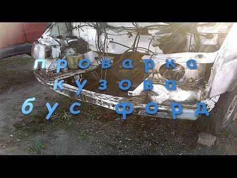 Ремонт автомобилей Форд Проварка кузова